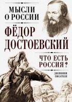 Книга Что есть Россия? Дневники писателя - Автор Достоевский Федор Михайлович