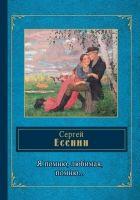 Книга Я помню, любимая, помню… - Автор Есенин Сергей Александрович