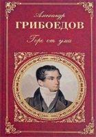 Книга Молодые супруги - Автор Грибоедов Александр Сергеевич