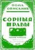 Книга Теоретики - Автор Аверченко Аркадий Тимофеевич