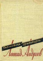 Книга Чёрные маски - Автор Андреев Леонид Николаевич
