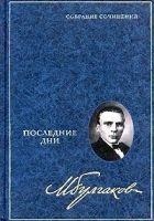 Книга Дон Кихот - Автор Булгаков Михаил Афанасиевич