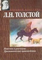 Книга Рассказы из «Новой азбуки» - Автор Толстой Лев Николаевич
