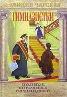Книга Сфинкс - Автор Чарская Лидия Алексеевна