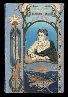 Книга Отроческие годы Пушкина - Автор Авенариус Василий Петрович