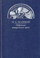 Книга Пир Святослава Игоревича, князя киевского - Автор Полевой Николай Алексеевич