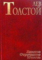Книга Набег (рассказ волонтера) - Автор Толстой Лев Николаевич