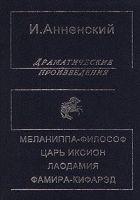 Книга Меланиппа-философ - Автор Анненский Иннокентий