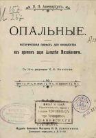 Книга Опальные - Автор Авенариус Василий Петрович
