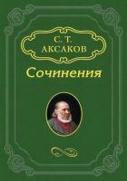 Книга Письмо в Петербург - Автор Аксаков Сергей Тимофеевич