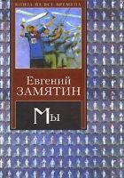 Книга Икс - Автор Замятин Евгений Иванович
