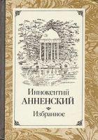 Книга Речь о Достоевском - Автор Анненский Иннокентий