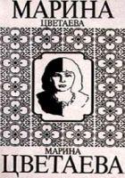 Книга Том 1. Стихотворения 1906-1920 - Автор Цветаева Марина Ивановна