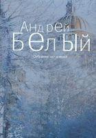 Книга Том 2. Петербург - Автор Белый Андрей