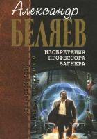 Книга Бабушка Мойра - Автор Беляев Александр Романович