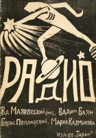 Книга Радио - Автор Поплавский Борис Юлианович