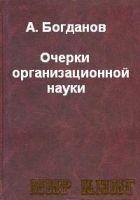 Книга ОЧЕРКИ ОРГАНИЗАЦИОННОЙ НАУКИ. - Автор Богданов Александр Александрович