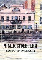 Книга Столетняя - Автор Достоевский Федор Михайлович