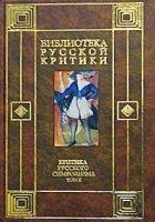 Книга О современном лиризме - Автор Анненский Иннокентий
