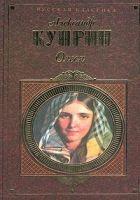 Книга Святая любовь - Автор Куприн Александр Иванович