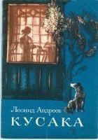 Книга Кусака - Автор Андреев Леонид Николаевич