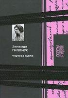 Книга Чертова кукла - Автор Гиппиус Зинаида Николаевна
