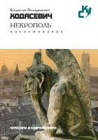 Книга Некрополь - Автор Ходасевич Владислав