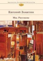 Книга Дрянь-мальчишка - Автор Замятин Евгений Иванович