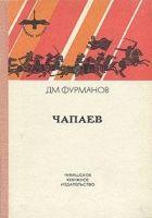Книга Чапаев - Автор Фурманов Дмитрий