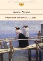 Книга Размазня - Автор Чехов Антон Павлович