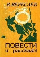 Книга Звезда - Автор Вересаев Викентий