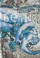 Книга Том 1. Серебряный голубь - Автор Белый Андрей