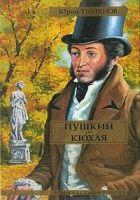 Книга Пушкин. Кюхля - Автор Тынянов Юрий Николаевич