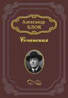 Книга Девушка розовой калитки и муравьиный царь - Автор Блок Александр Александрович