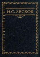 Книга Детские годы - Автор Лесков Николай Семёнович