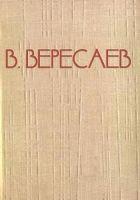 Книга На мёртвой дороге - Автор Вересаев Викентий