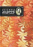 Книга Ложь - Автор Андреев Леонид Николаевич