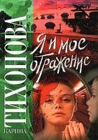 Книга Я и мое отражение - Автор Тихонова Карина