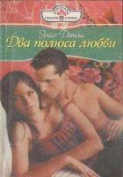 Книга Два полюса любви - Автор Детли Элис