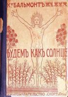 Книга Будем как солнце. Книга символов - Автор Бальмонт Константин Дмитриевич