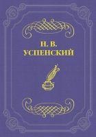 Книга Гр. Л. Н. Толстой - Автор Успенский Николай Васильевич