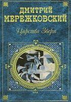 Книга Александр Первый - Автор Мережковский Дмитрий Сергееевич