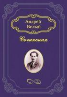 Книга Кубок метелей - Автор Белый Андрей