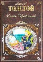 Книга Литературная исповедь - Автор Толстой Алексей Константинович