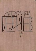 Книга Том 7. Человек, нашедший свое лицо - Автор Беляев Александр Романович