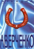 Книга Том 4. Сорные травы - Автор Аверченко Аркадий Тимофеевич