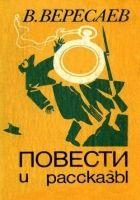 Книга Два побега - Автор Вересаев Викентий