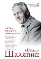 Книга «Я был отчаянно провинциален…» (сборник) - Автор Шаляпин Федор Иванович
