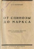 Книга От Спинозы до Маркса - Автор Луначарский Анатолий Васильевич