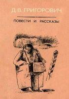 Книга Петербургские шарманщики - Автор Григорович Дмитрий Васильевич